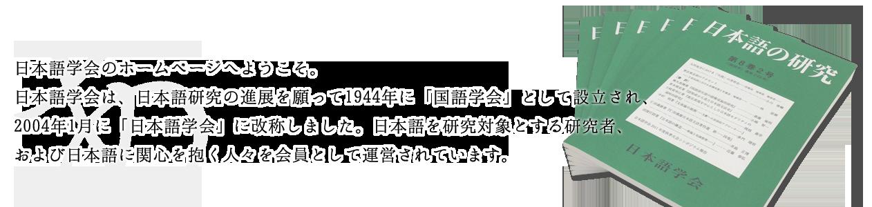 日本語学会のホームページへようこそ