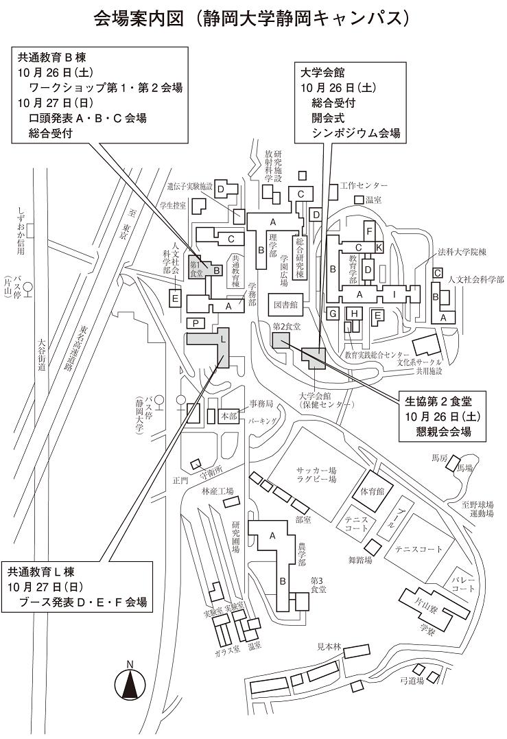2013秋季学会会場案内図