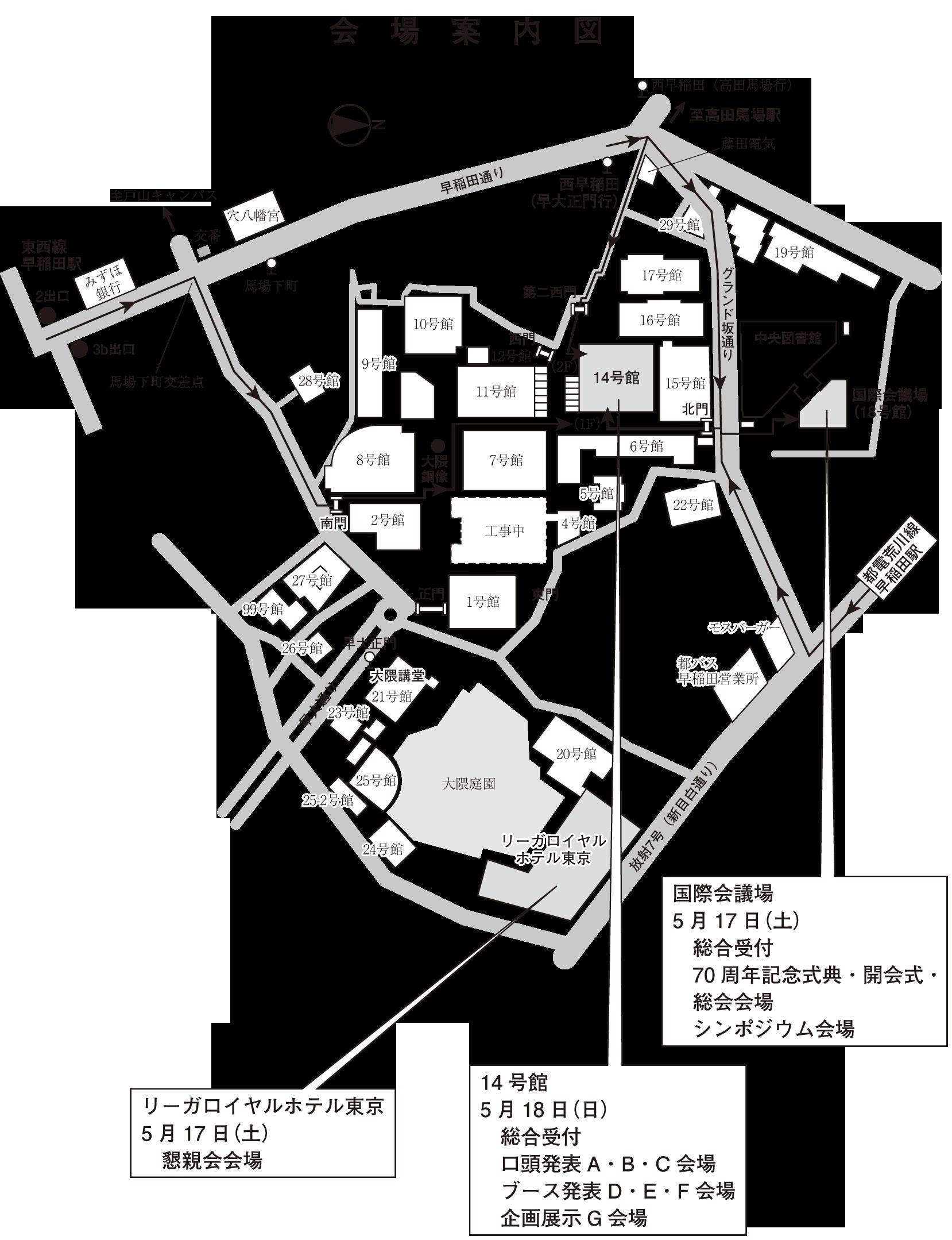 2014春季学会会場案内図